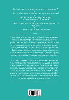 Обложка сзади Здоровье вашей собаки А. В. Нестеров