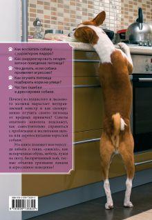 Обложка сзади Вредные привычки собак. Воспитание без стресса А.В. Нестеров