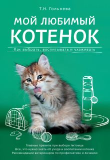 Обложка Мой любимый котенок. Как выбрать, воспитывать и ухаживать Татьяна Гольнева