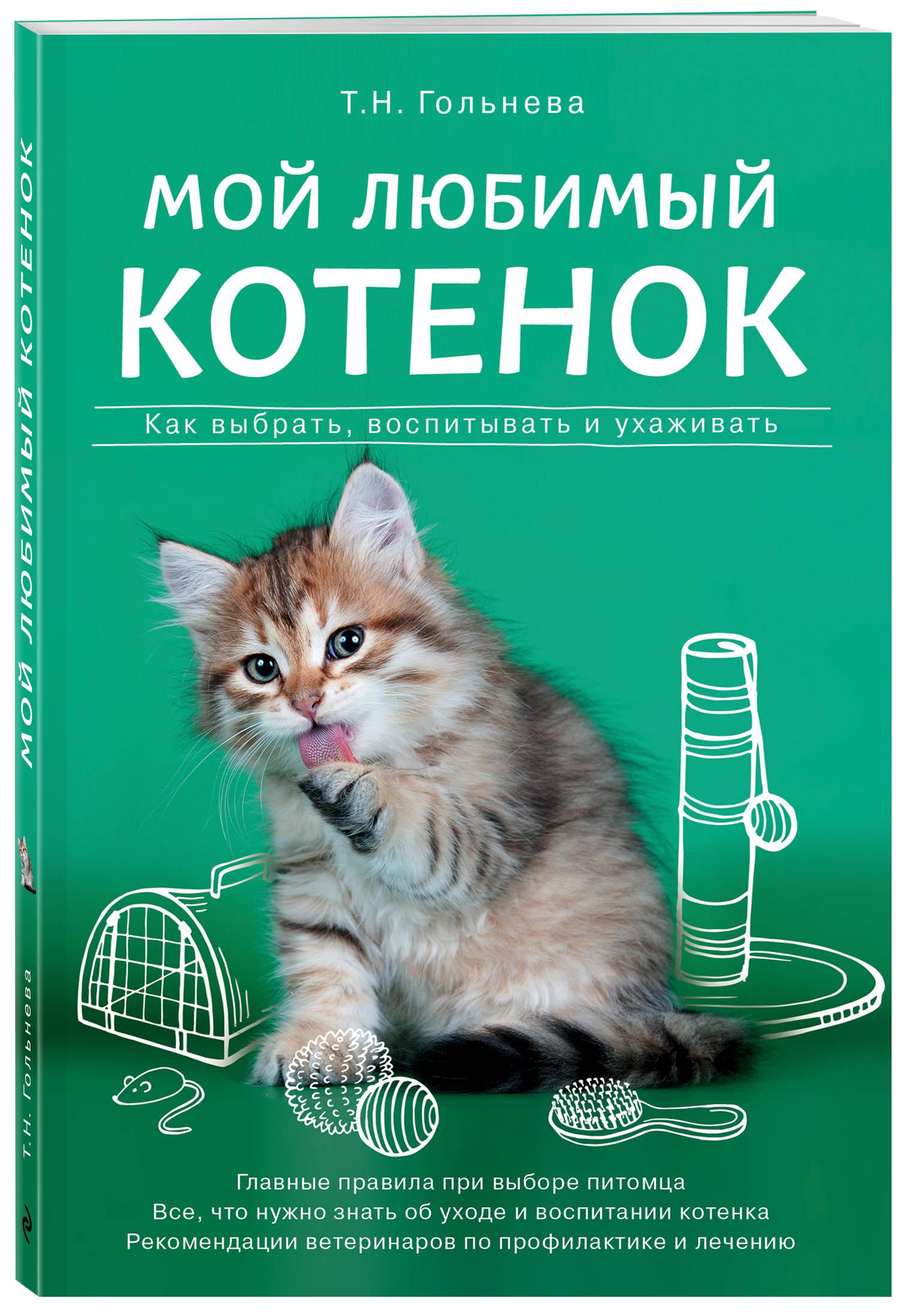 Мой любимый котенок. Как выбрать, воспитывать и ухаживать ( Гольнева Т.Н.  )