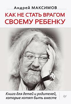 Как не стать врагом своему ребенку Максимов А.М.