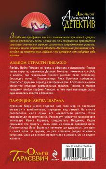 Обложка сзади Альбом страсти Пикассо. Плачущий ангел Шагала Ольга Тарасевич