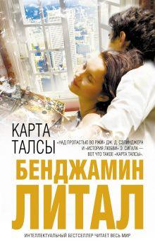 Литал Б. - Карта Талсы обложка книги