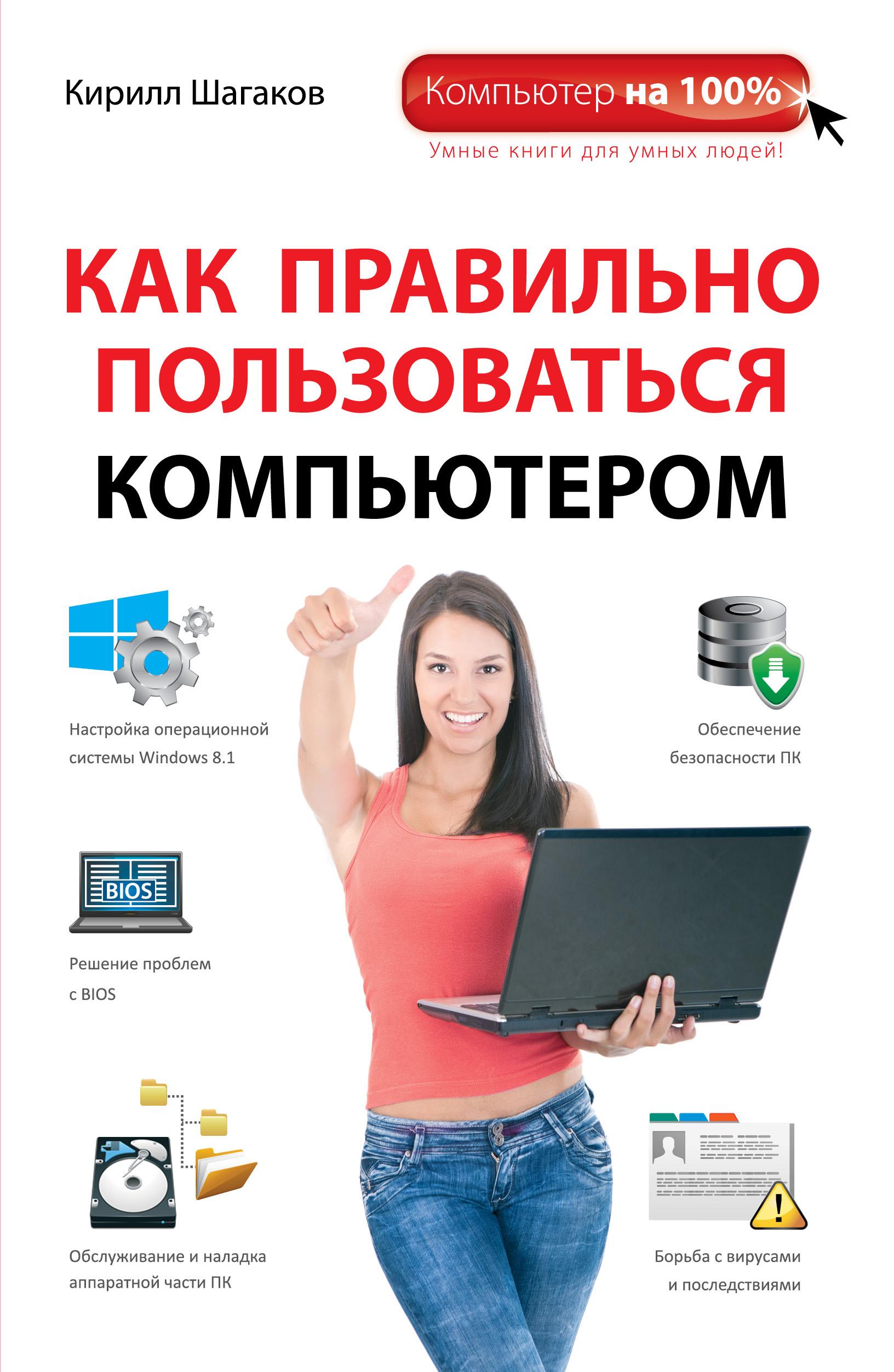 Как правильно пользоваться компьютером от book24.ru