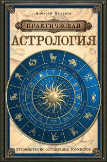 Кульков А.М. - Практическая астрология: руководство по составлению гороскопов обложка книги