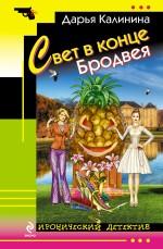 Калинина Д.А. - Свет в конце Бродвея обложка книги