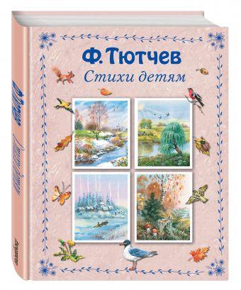 Стихи детям Тютчев Ф.И.