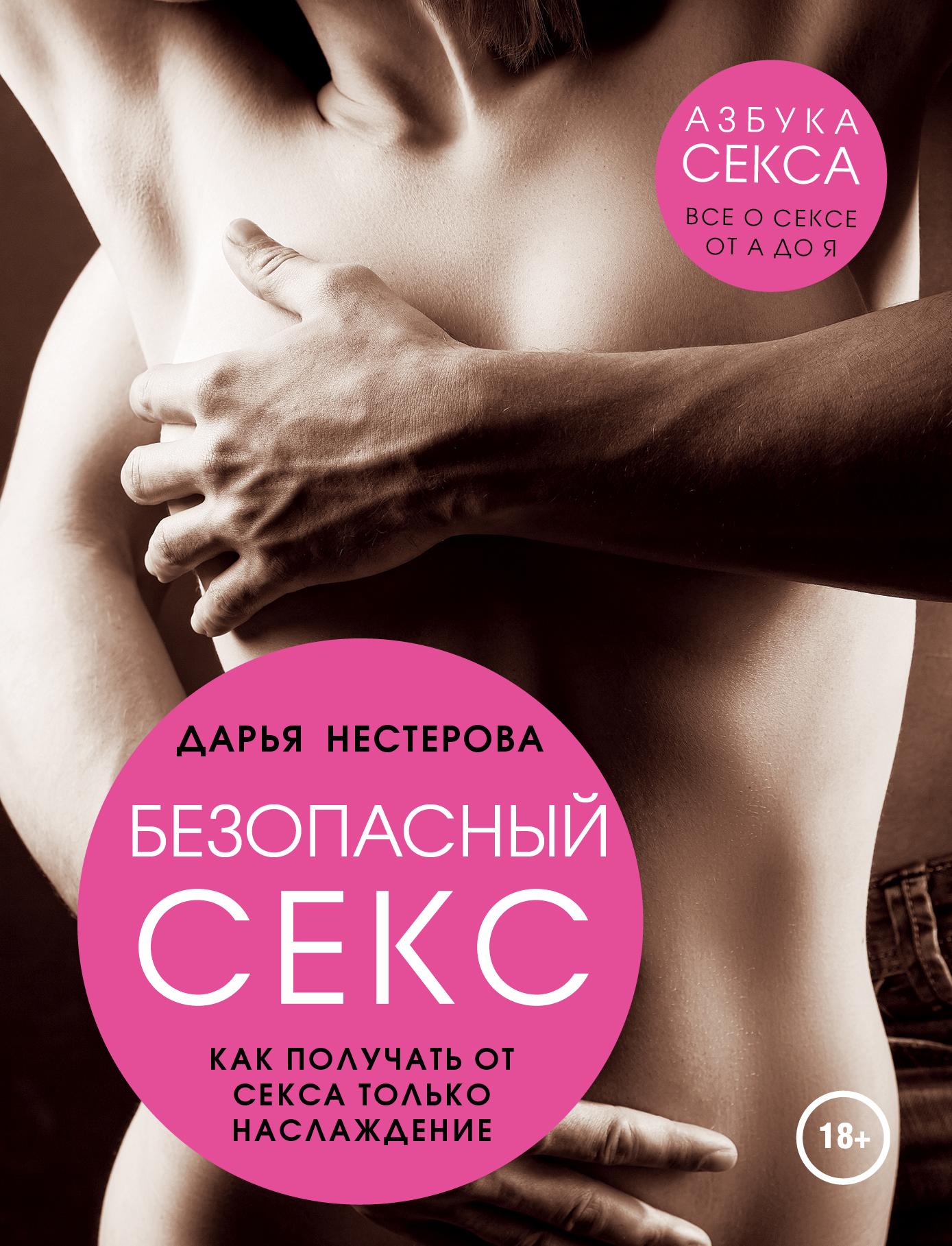 Еротика та секс книжки скачати