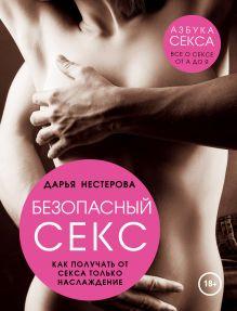 Нестерова Д.В. - Безопасный секс. Как получать от секса только наслаждение обложка книги