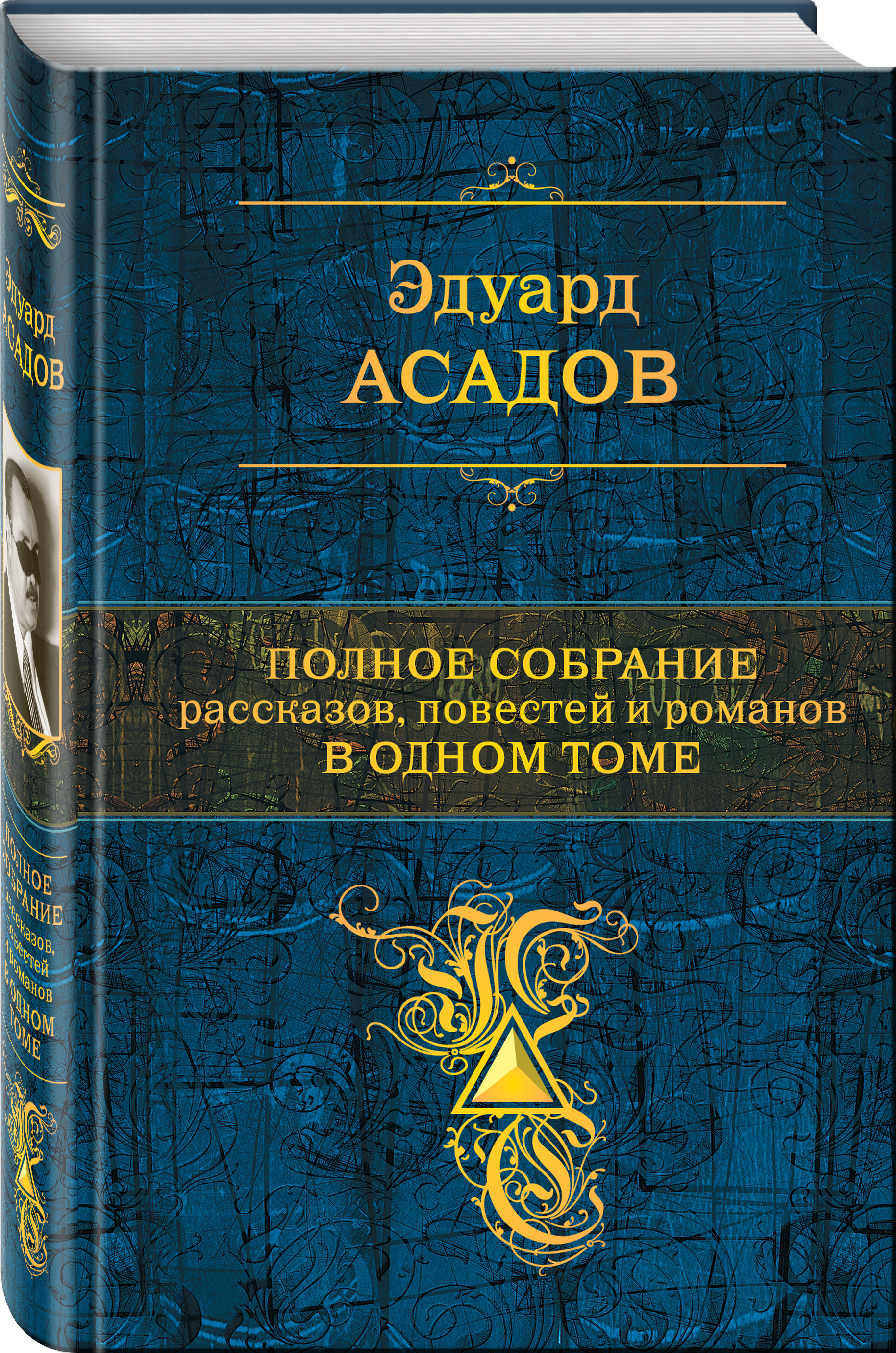 Полное собрание рассказов, повестей и романов в одном томе ( Эдуард Асадов  )