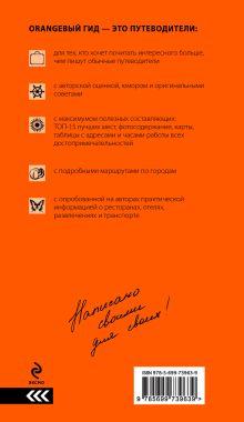 Обложка сзади Крым: путеводитель. 5-е изд., испр. и доп.