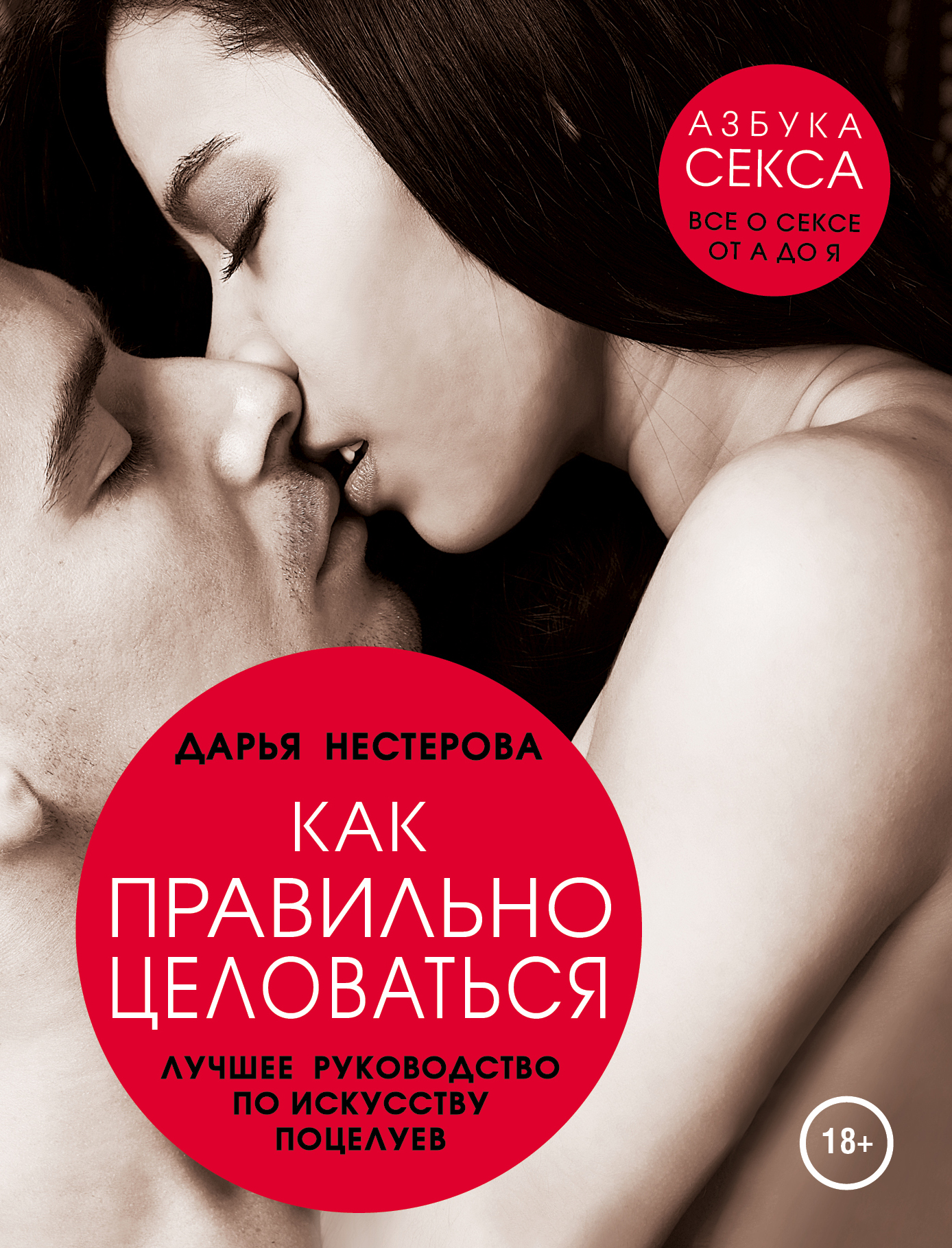 Как правильно целоваться. Лучшее руководство по искусству поцелуев ( Нестерова Д.В.  )