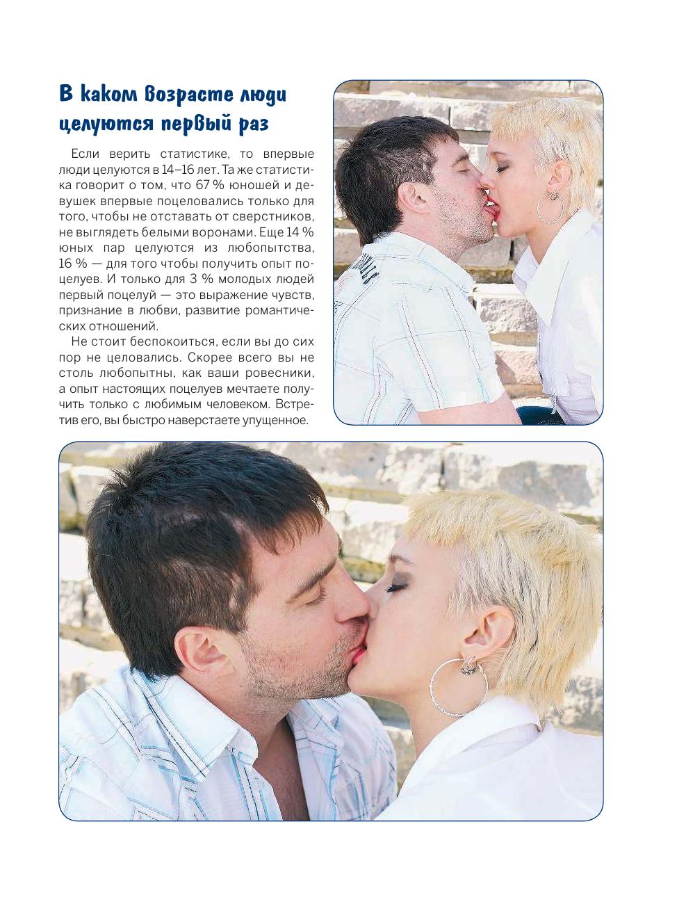денима как правильно целоваться пошаговое фото надежда свободно позировали