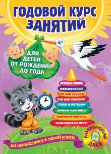 Обложка Годовой курс занятий: для детей от рождения до года (+компакт-диск MP3) А. Далидович, Т. Мазаник, Н. Цивилько