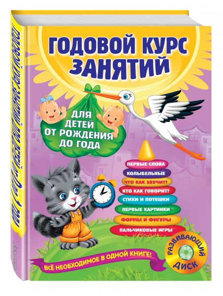 Годовой курс занятий: для детей от рождения до года (+CD)