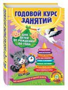 Далидович А., Мазаник Т.М., Цивилько Н.М. - Годовой курс занятий: для детей от рождения до года (+CD)' обложка книги
