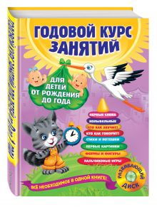 Далидович А., Мазаник Т.М., Цивилько Н.М. - Годовой курс занятий: для детей от рождения до года (+CD) обложка книги