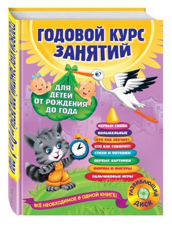 Годовой курс занятий: для детей от рождения до года (+CD) Далидович А., Мазаник Т.М., Цивилько Н.М.