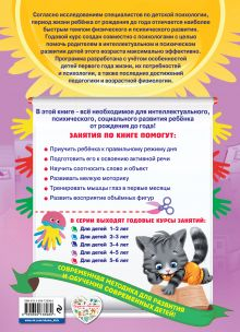 Обложка сзади Годовой курс занятий: для детей от рождения до года (+компакт-диск MP3) А. Далидович, Т. Мазаник, Н. Цивилько