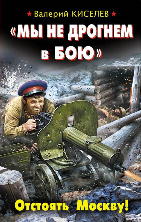 «Мы не дрогнем в бою». Отстоять Москву! Киселев В.