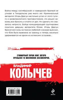 Обложка сзади Остров авторитетов Владимир Колычев