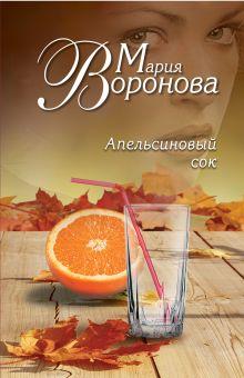 Обложка Апельсиновый сок Мария Воронова
