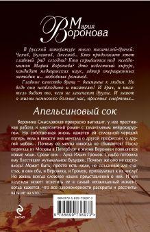 Обложка сзади Апельсиновый сок Мария Воронова