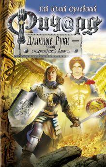 Ричард Длинные Руки - принц императорской мантии