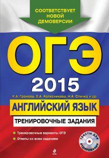 ОГЭ-2015. Английский язык: тренировочные задания (+ CD) обложка книги