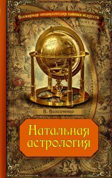Володченко В.О. - Натальная астрология обложка книги