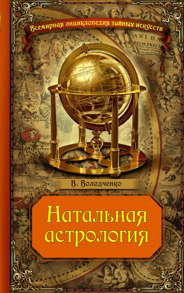 Натальная астрология Володченко В.О.