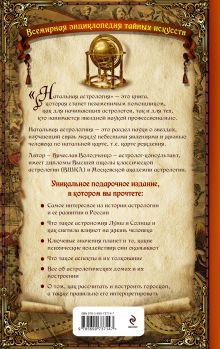 Обложка сзади Натальная астрология В. Володченко