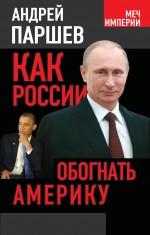 Паршев А.П. - Как России обогнать Америку обложка книги