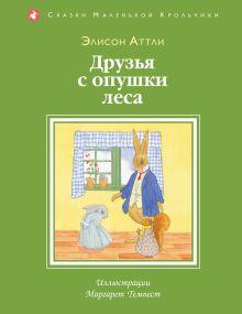 Аттли Э. - Друзья с опушки леса (ил. М. Темпест) обложка книги