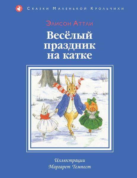 Веселый праздник на катке (ил. М. Темпест)