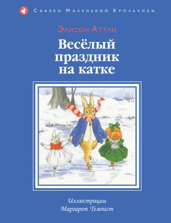 Веселый праздник на катке (ил. М. Темпест) Аттли Э.