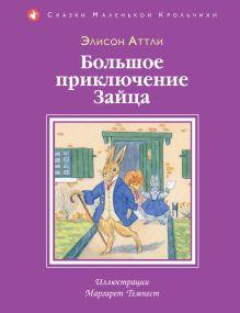 Обложка Большое приключение зайца (ил. М. Темпест) Элисон Аттли