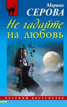 Серова М.С. - Не гадайте на любовь обложка книги