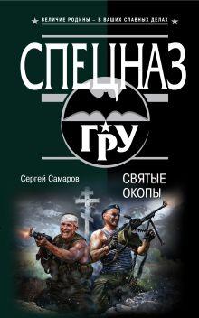 Самаров С.В. - Святые окопы обложка книги