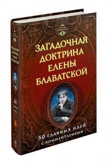 Загадочная доктрина Елены Блаватской. 50 главных идей с комментариями обложка книги