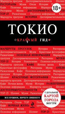 Токио. 2-е изд., исп. и доп. обложка книги