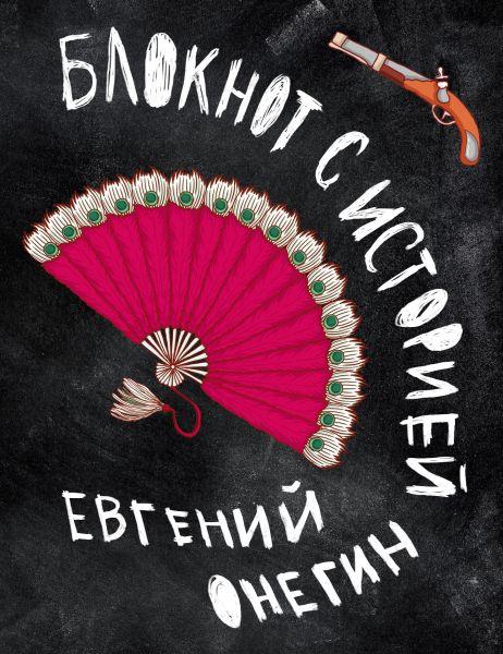 Евгений Онегин. Блокнот книгочея.