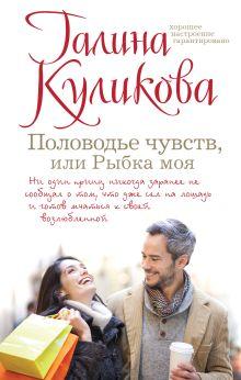 Куликова Г.М. - Половодье чувств, или Рыбка моя обложка книги