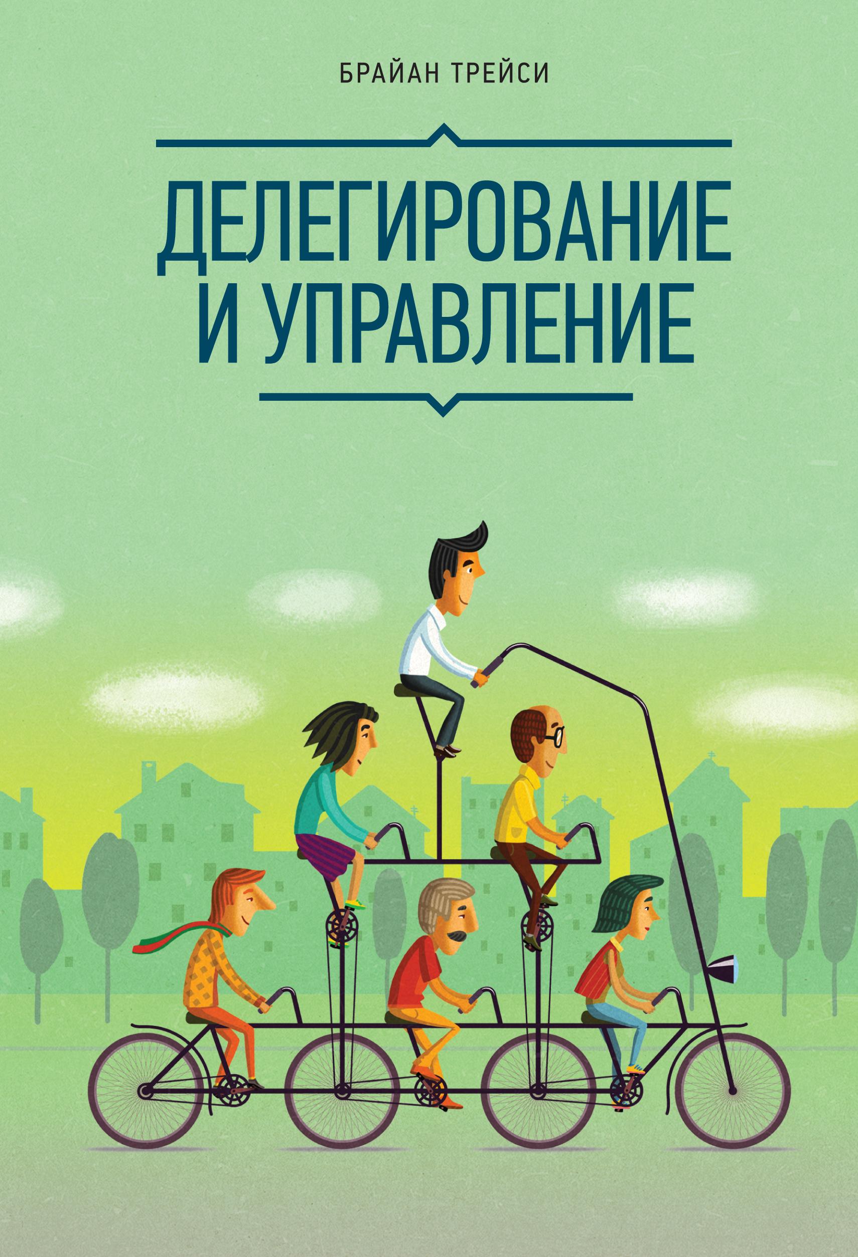 Делегирование и управление от book24.ru