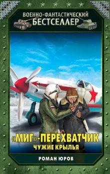 Юров Р.А. - «МиГ»-перехватчик. Чужие крылья обложка книги