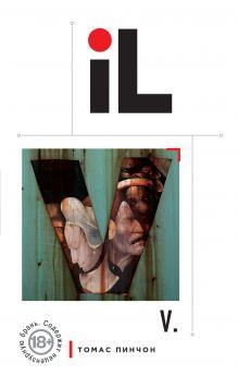 Пинчон Т. - V. обложка книги