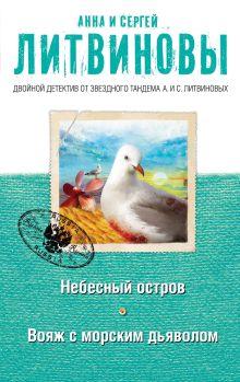 Литвинова А.В., Литвинов С.В. - Небесный остров. Вояж с морским дьяволом обложка книги