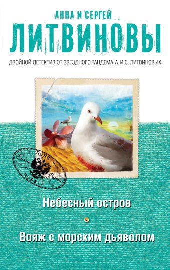 Небесный остров. Вояж с морским дьяволом Литвинова А.В., Литвинов С.В.