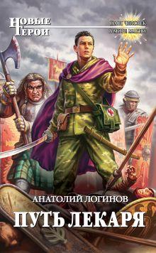Логинов А.А. - Путь лекаря обложка книги