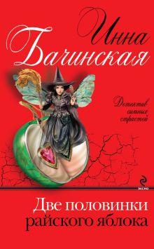 Бачинская И.Ю. - Две половинки райского яблока обложка книги